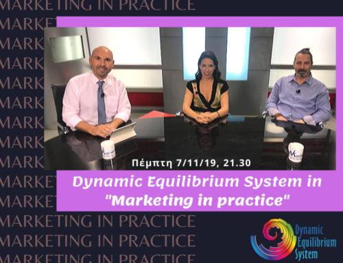 """Ο Νίκος Φραγκιάς και η Βάσια Μανίκα στο """"Marketing in Practice"""""""